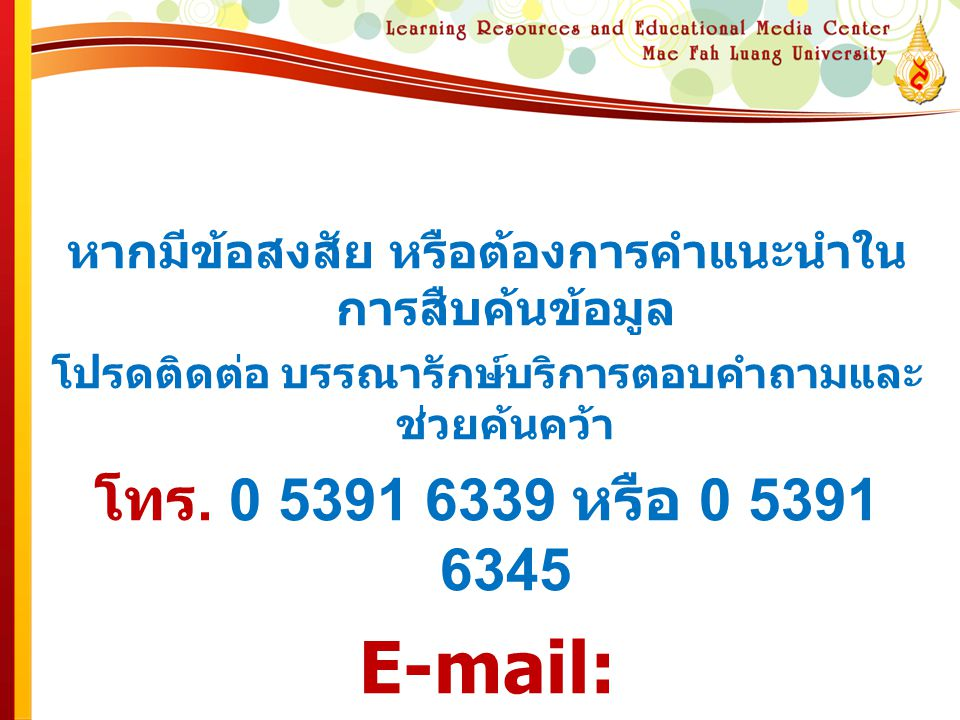 E-mail: library@mfu.ac.th