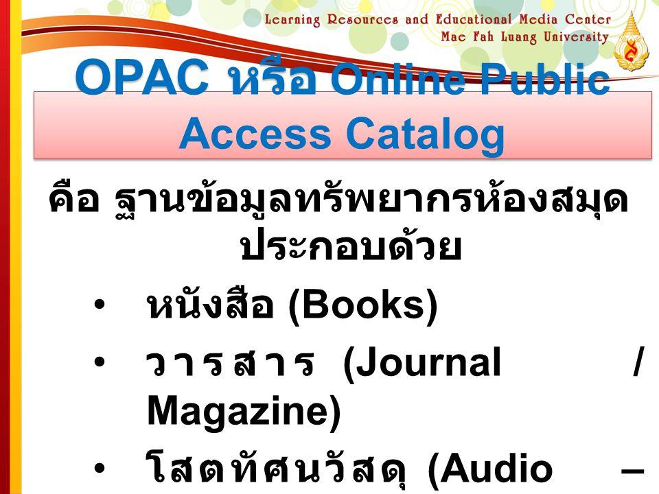 OPAC หรือ Online Public Access Catalog
