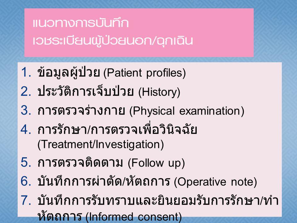 ข้อมูลผู้ป่วย (Patient profiles)