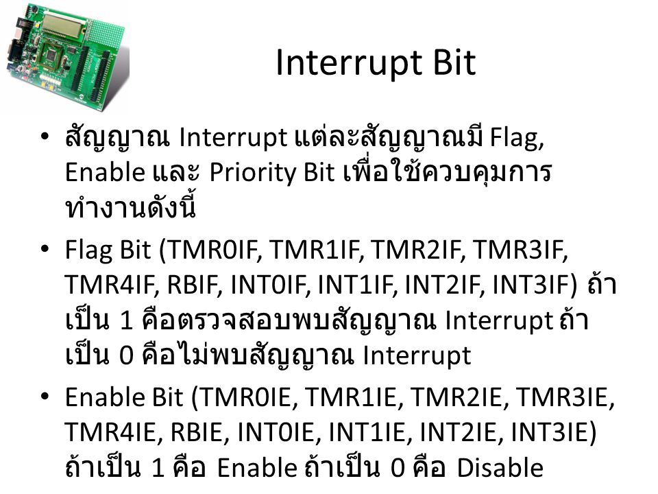Interrupt Bit สัญญาณ Interrupt แต่ละสัญญาณมี Flag, Enable และ Priority Bit เพื่อใช้ควบคุมการทำงานดังนี้