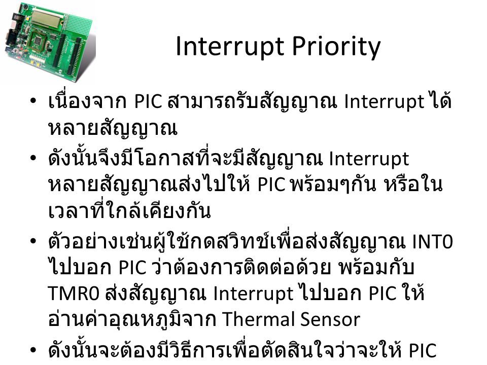 Interrupt Priority เนื่องจาก PIC สามารถรับสัญญาณ Interrupt ได้หลายสัญญาณ.