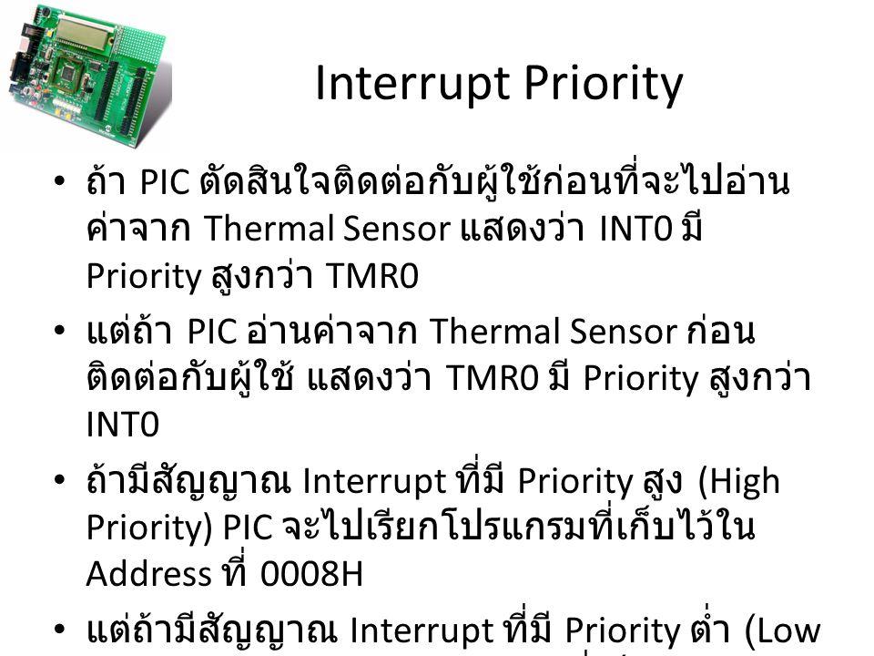 Interrupt Priority ถ้า PIC ตัดสินใจติดต่อกับผู้ใช้ก่อนที่จะไปอ่านค่าจาก Thermal Sensor แสดงว่า INT0 มี Priority สูงกว่า TMR0.