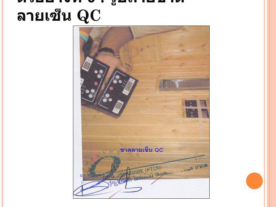 ตัวอย่างที่ 9 : รูปถ่ายขาดลายเซ็น QC