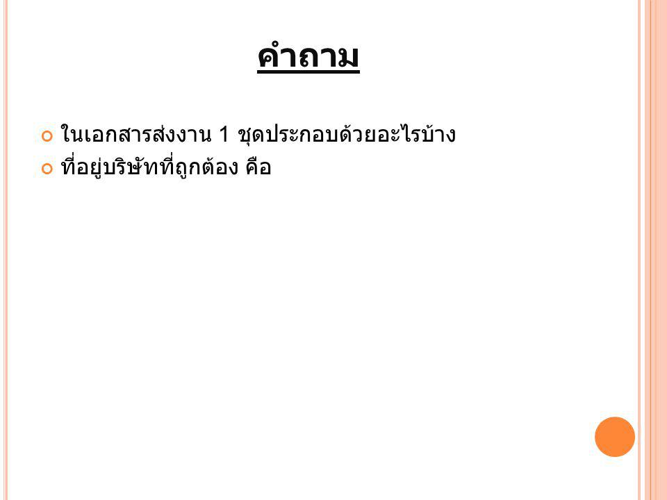คำถาม ในเอกสารส่งงาน 1 ชุดประกอบด้วยอะไรบ้าง