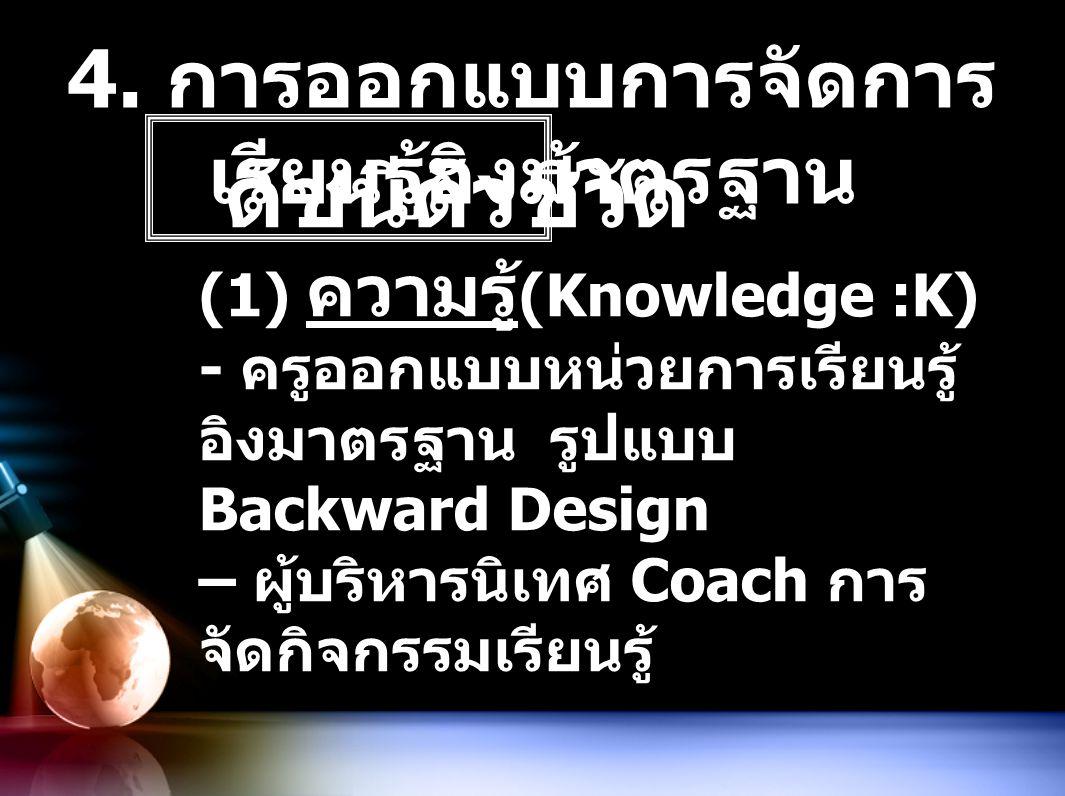 4. การออกแบบการจัดการเรียนรู้อิงมาตรฐาน