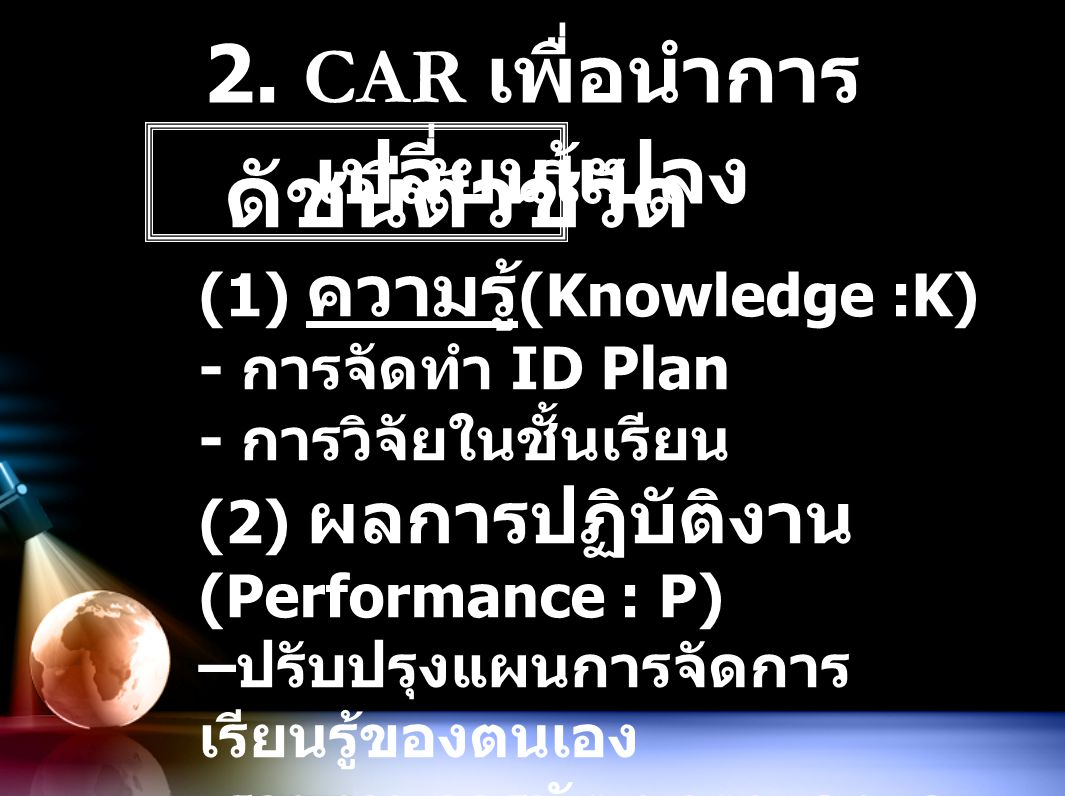 2. CAR เพื่อนำการเปลี่ยนแปลง