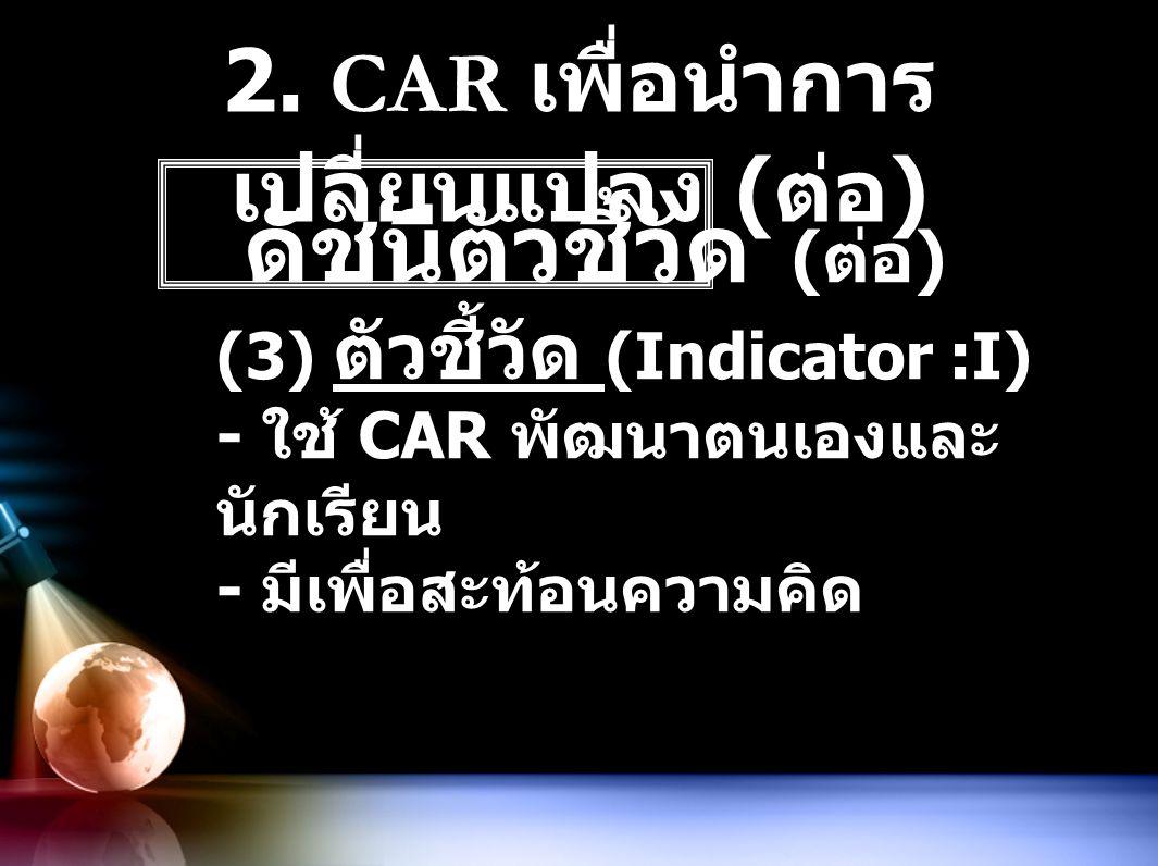 2. CAR เพื่อนำการเปลี่ยนแปลง (ต่อ)
