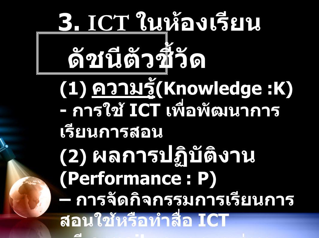 3. ICT ในห้องเรียน