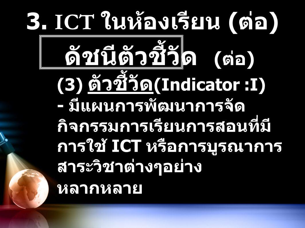 3. ICT ในห้องเรียน (ต่อ)