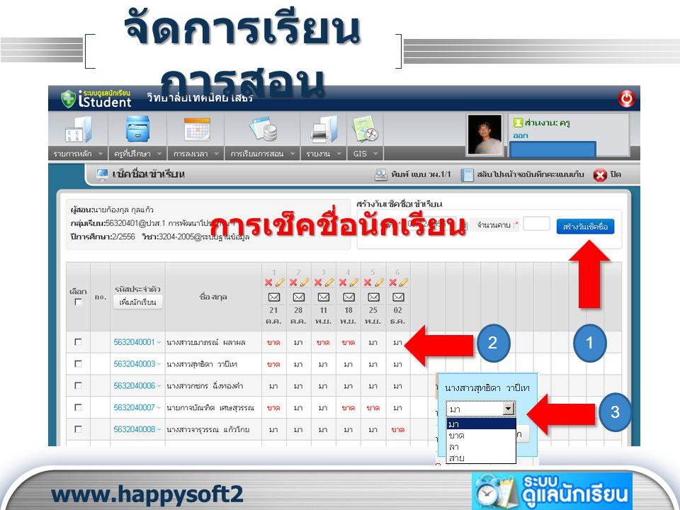 จัดการเรียนการสอน การเช็คชื่อนักเรียน 2 1 3 www.happysoft2010.com