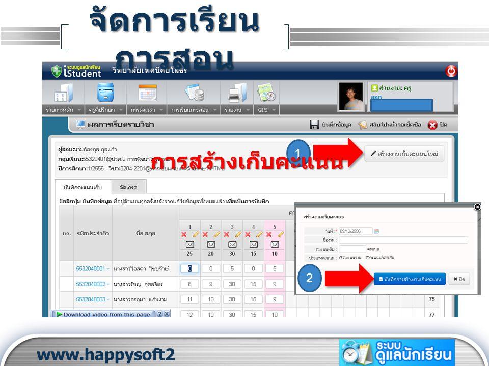 จัดการเรียนการสอน 1 การสร้างเก็บคะแนน 2 www.happysoft2010.com