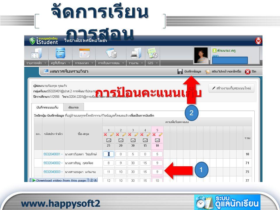 จัดการเรียนการสอน การป้อนคะแนนเก็บ 2 1 www.happysoft2010.com
