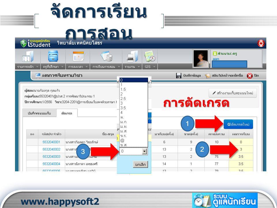 จัดการเรียนการสอน การตัดเกรด 1 2 3 www.happysoft2010.com