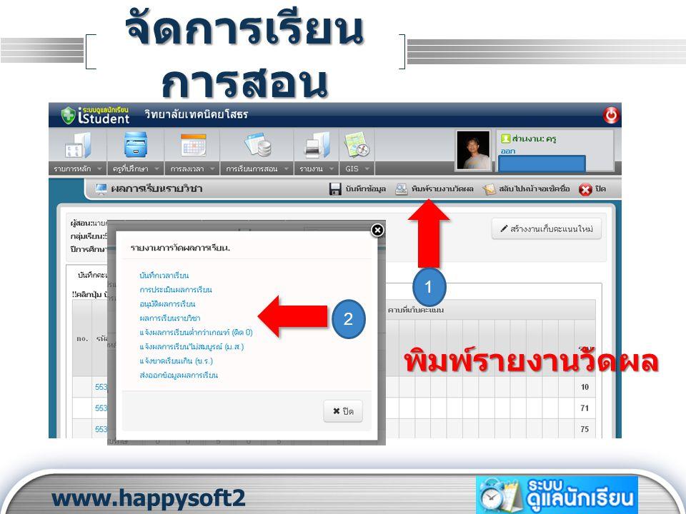 จัดการเรียนการสอน 1 2 พิมพ์รายงานวัดผล www.happysoft2010.com