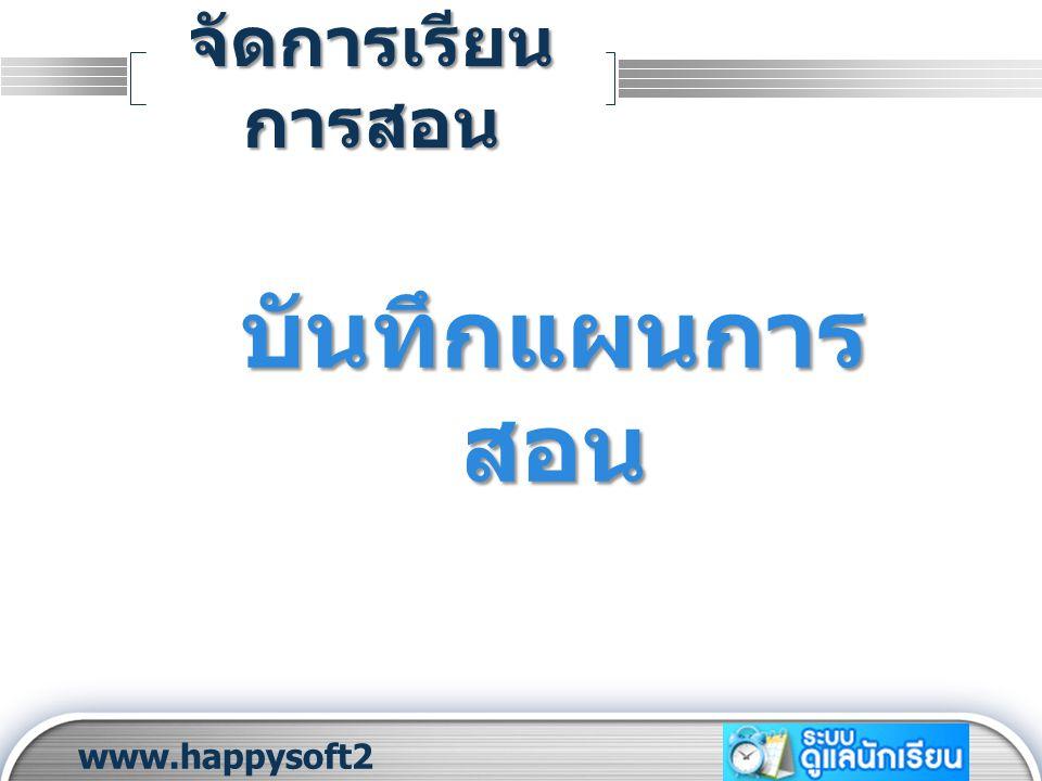 จัดการเรียนการสอน บันทึกแผนการสอน www.happysoft2010.com