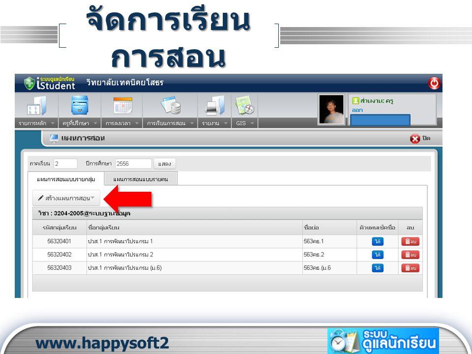 จัดการเรียนการสอน www.happysoft2010.com