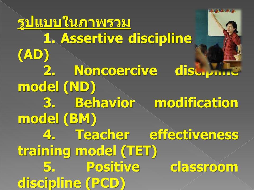รูปแบบในภาพรวม 1. Assertive discipline model (AD)