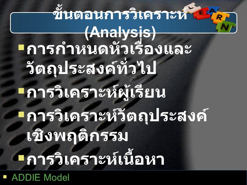 ขั้นตอนการวิเคราะห์ (Analysis)