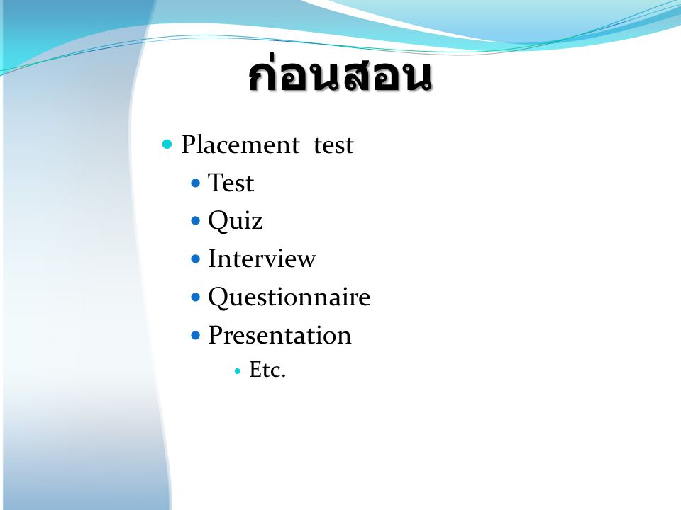 ก่อนสอน Placement test Test Quiz Interview Questionnaire Presentation