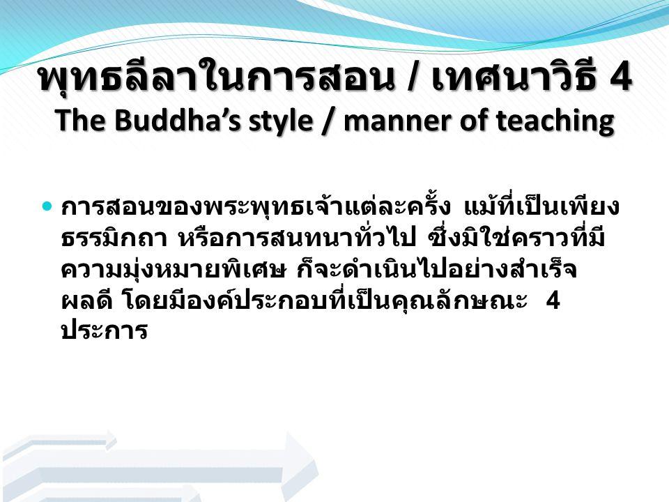 พุทธลีลาในการสอน / เทศนาวิธี 4 The Buddha's style / manner of teaching