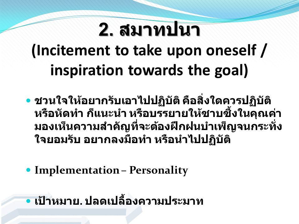 2. สมาทปนา (Incitement to take upon oneself / inspiration towards the goal)