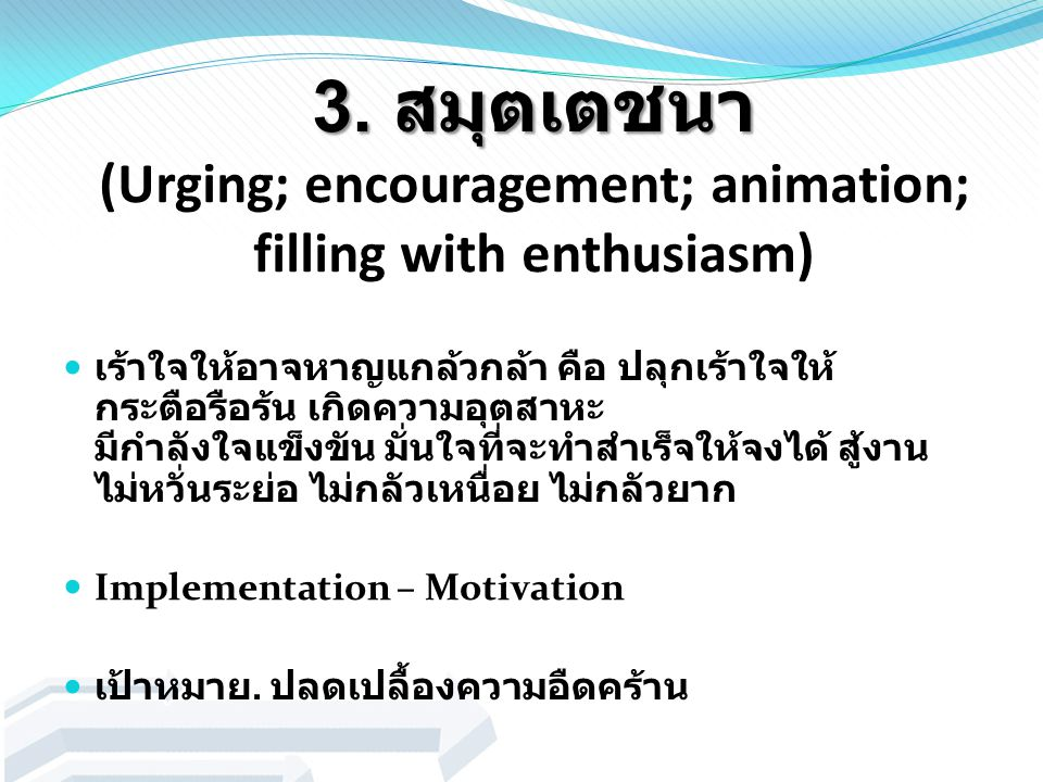 3. สมุตเตชนา (Urging; encouragement; animation; filling with enthusiasm)