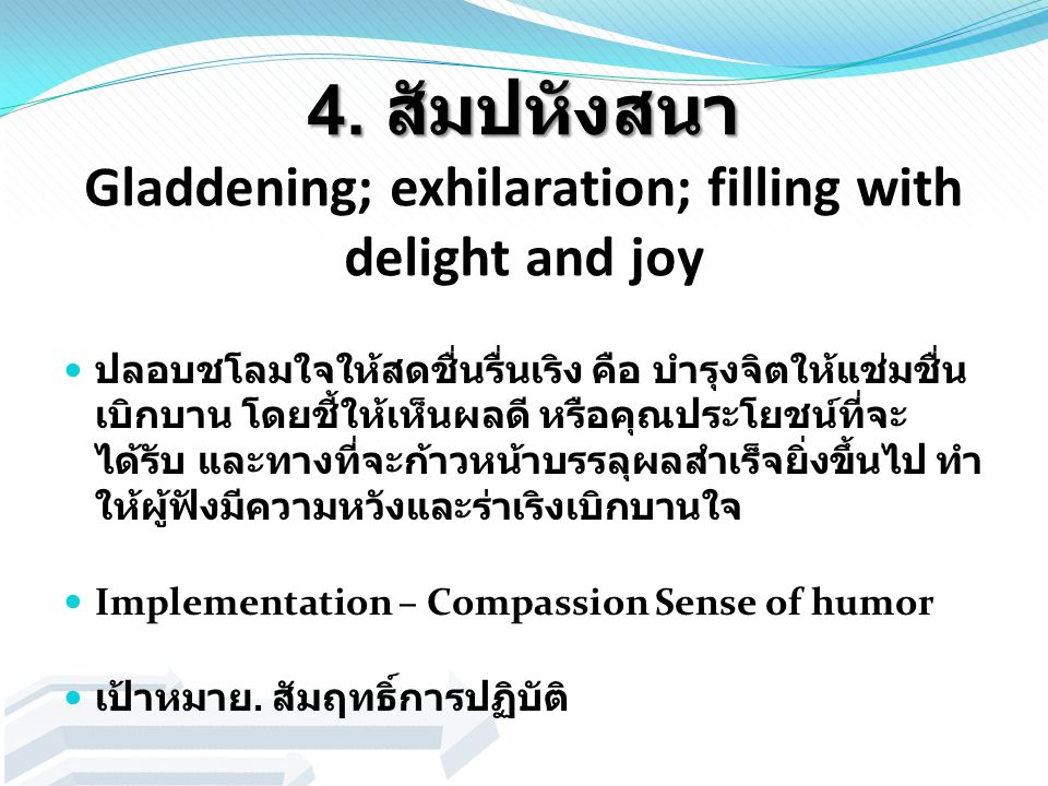 4. สัมปหังสนา Gladdening; exhilaration; filling with delight and joy