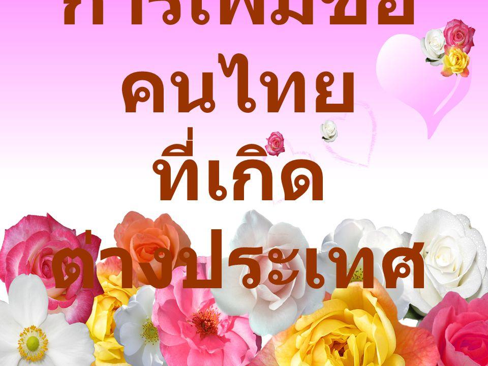 การเพิ่มชื่อคนไทย ที่เกิดต่างประเทศ