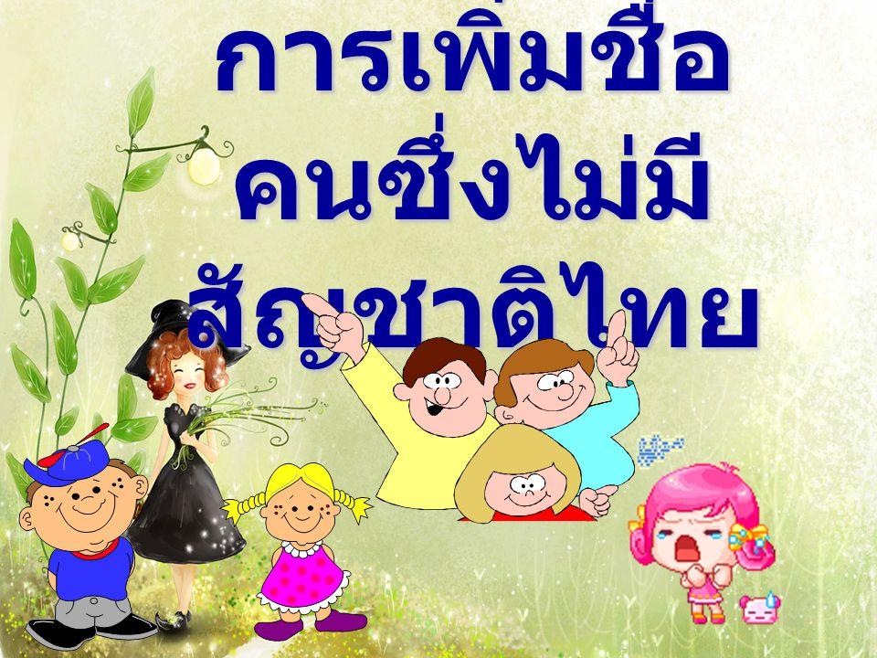 การเพิ่มชื่อ คนซึ่งไม่มีสัญชาติไทย