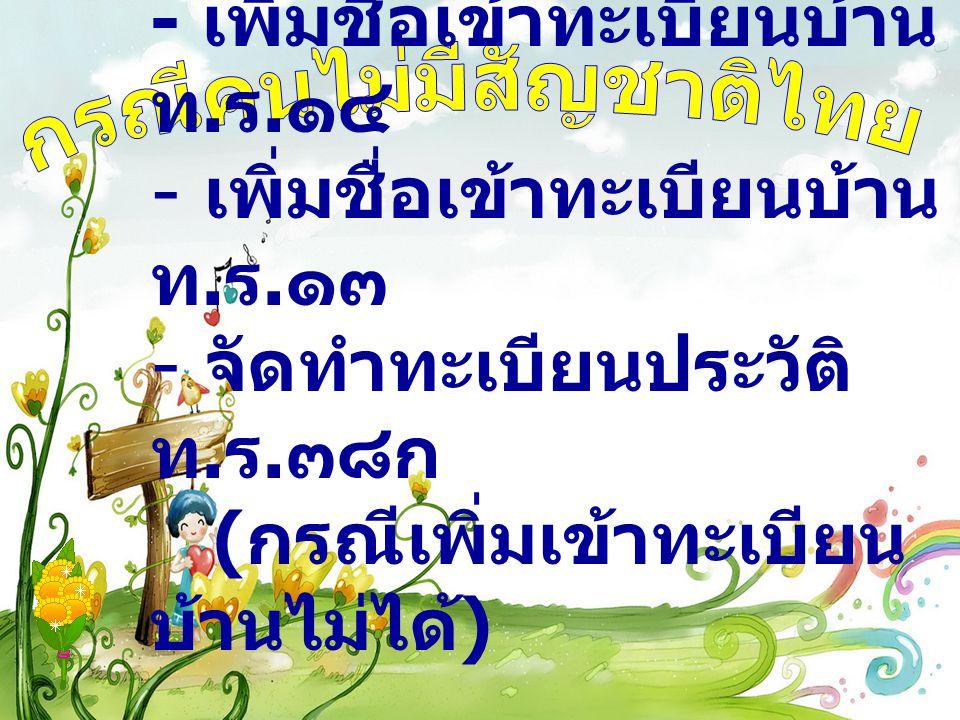 กรณีคนไม่มีสัญชาติไทย