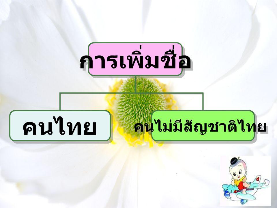การเพิ่มชื่อ คนไทย คนไม่มีสัญชาติไทย