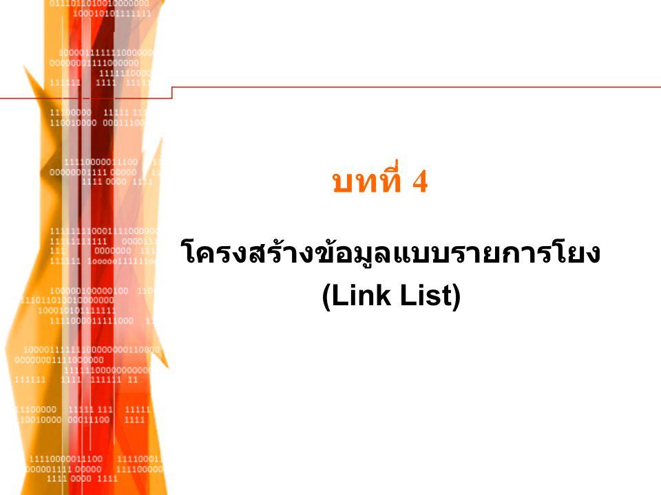 โครงสร้างข้อมูลแบบรายการโยง (Link List)