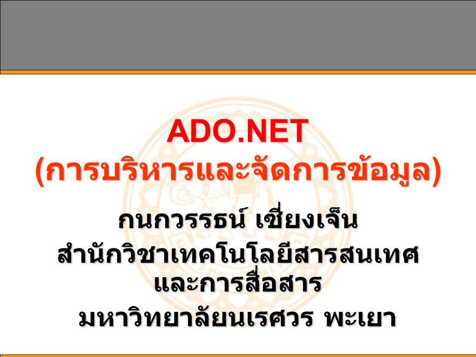ADO.NET (การบริหารและจัดการข้อมูล)