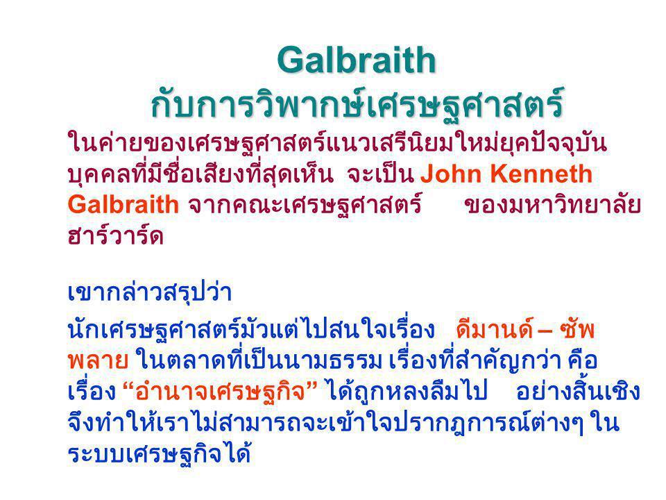 Galbraith กับการวิพากษ์เศรษฐศาสตร์