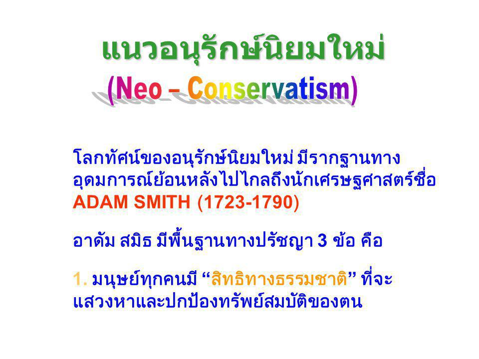 แนวอนุรักษ์นิยมใหม่ (Neo – Conservatism)