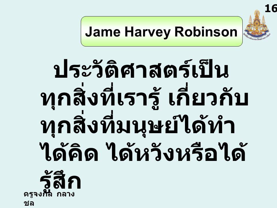 16 Jame Harvey Robinson.