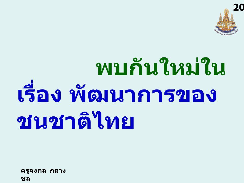 เรื่อง พัฒนาการของชนชาติไทย