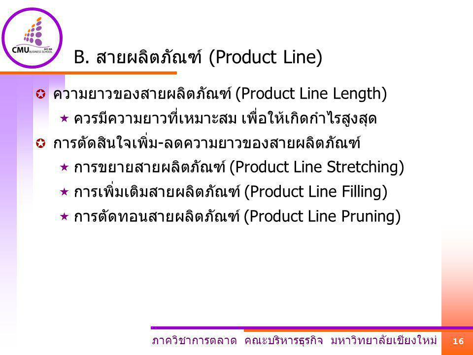 B. สายผลิตภัณฑ์ (Product Line)