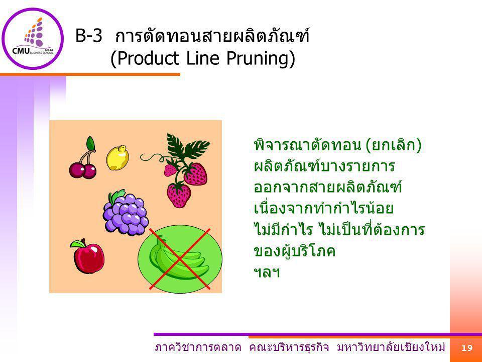 B-3 การตัดทอนสายผลิตภัณฑ์ (Product Line Pruning)