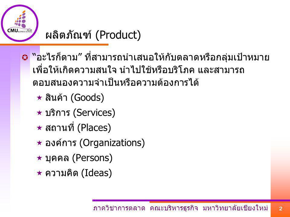 ผลิตภัณฑ์ (Product)