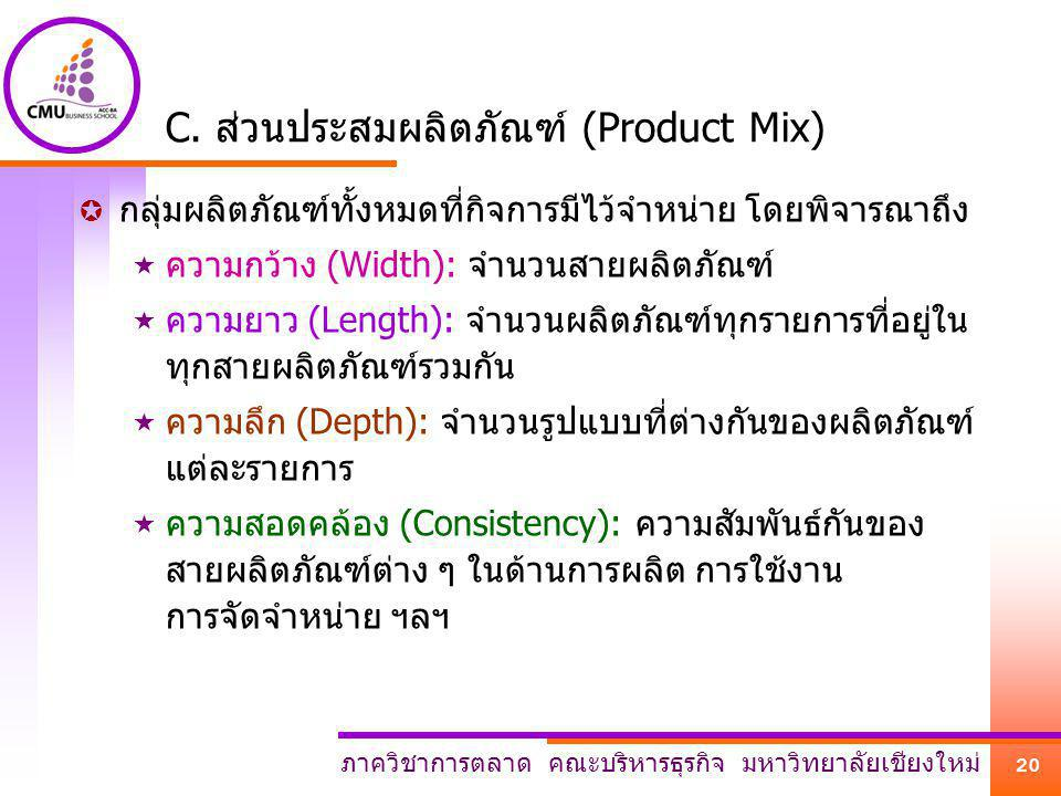 C. ส่วนประสมผลิตภัณฑ์ (Product Mix)