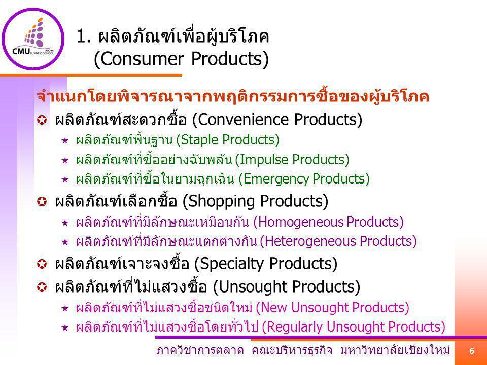 1. ผลิตภัณฑ์เพื่อผู้บริโภค (Consumer Products)
