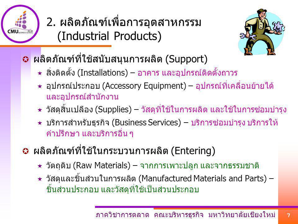 2. ผลิตภัณฑ์เพื่อการอุตสาหกรรม (Industrial Products)