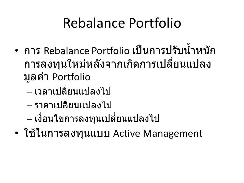 Rebalance Portfolio การ Rebalance Portfolio เป็นการปรับน้ำหนักการลงทุนใหม่หลังจากเกิดการเปลี่ยนแปลงมูลค่า Portfolio.