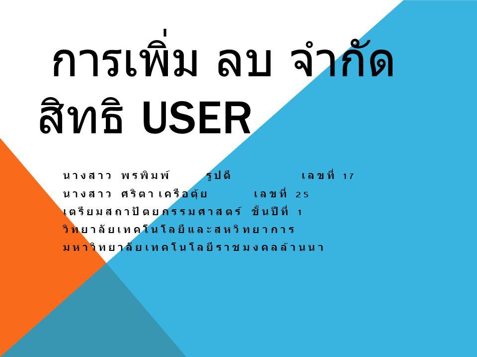 การเพิ่ม ลบ จำกัดสิทธิ User