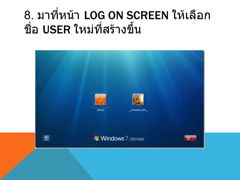 8. มาที่หน้า Log On Screen ให้เลือก ชื่อ User ใหม่ที่สร้างขึ้น