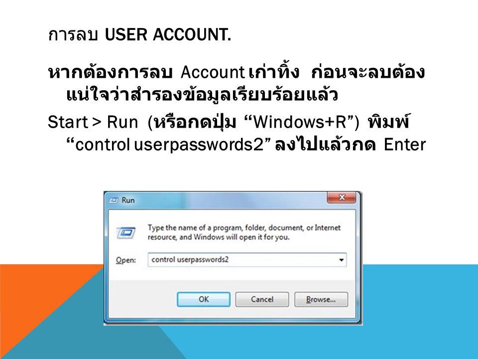 การลบ User Account.