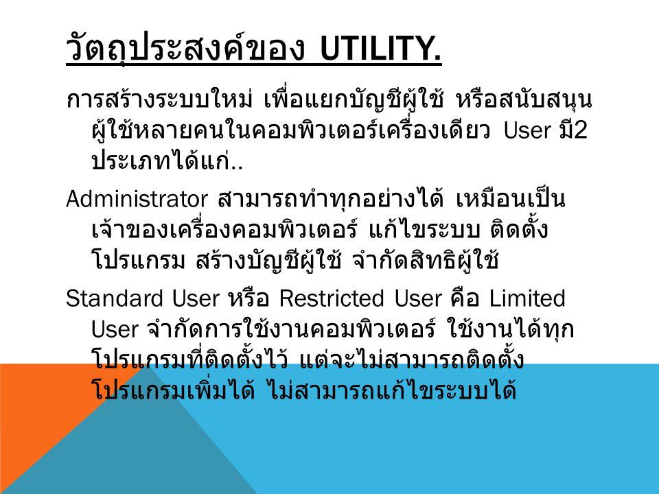 วัตถุประสงค์ของ Utility.