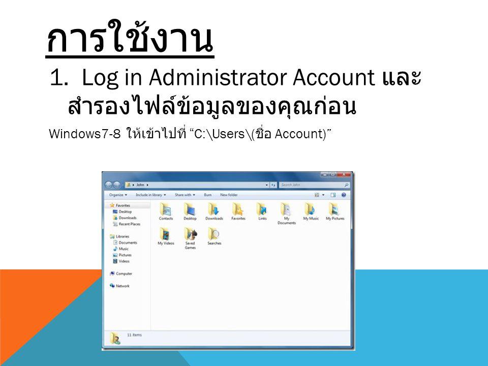 การใช้งาน 1. Log in Administrator Account และ สำรองไฟล์ข้อมูลของคุณก่อน.