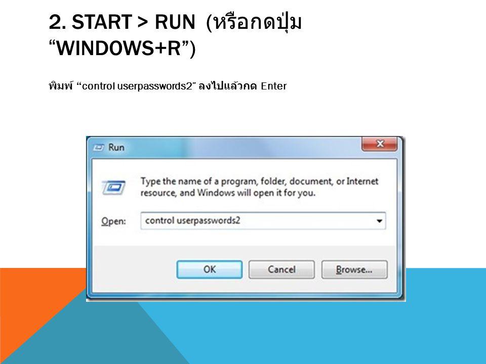 2. Start > Run (หรือกดปุ่ม Windows+R )